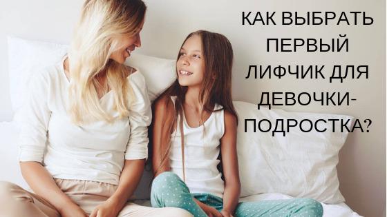 214dc8162f94a Как правильно выбрать первый бюстгальтер для девочки-подростка?