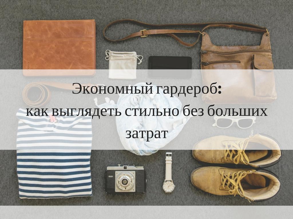 Экономный гардероб: как выглядеть стильно без больших затрат