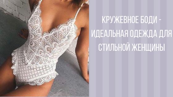 Кружевное боди - идеальная одежда для стильной женщины